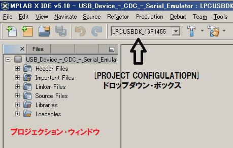 既存のプロジェクトの利用方法(MPLABX)